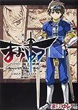 まおゆう魔王勇者 「この我のものとなれ、勇者よ」「断る!」 (2) (角川コミックス・エース 264-5)