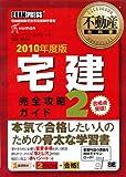 不動産教科書 宅建 完全攻略ガイド 2 2010年度版