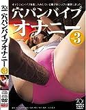穴パンバイブオナニー vol.3 [DVD][アダルト]