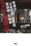 警視庁「女性犯罪」捜査班 警部補・原麻希 5グラムの殺意 (宝島社文庫)