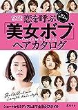 GINGER特別編集 恋を呼ぶ「美女ボブ」ヘアカタログ (幻冬舎単行本)