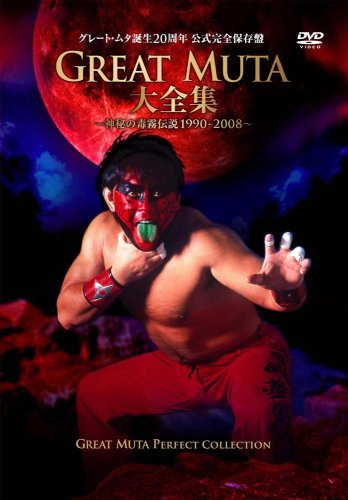 GREAT MUTA������~�������̸����1990-2008~ ������¸�� [DVD]
