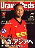 Urawa Reds Magazine (浦和レッズマガジン) 2008年 10月号 [雑誌]