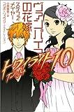 トワイライト10 ヴァンパイアの花嫁 (トワイライト 10)