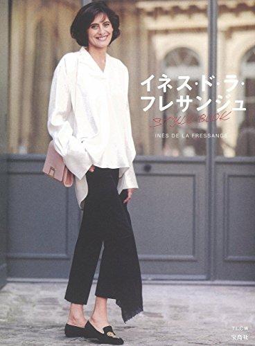 イネス・ド・ラ・フレサンジュ STYLE BOOK
