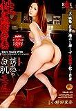 性奴隷若妻 誘惑の白肌美尻 [DVD]
