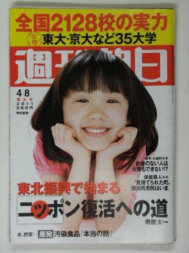週刊文春 2011年12月1日 剛力彩芽 加賀美セイラ 芦田 ...