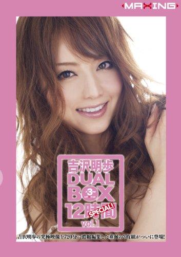 吉沢明歩 DUAL BOX SPECIAL12時間 vol.1