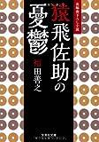 【文庫】 猿飛佐助の憂鬱