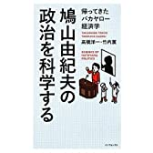 鳩山由紀夫の政治を科学する (帰ってきたバカヤロー経済学)