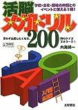 活脳メガドリル200―入門編・応用編 (TSUCHIYAパーティーブックス)