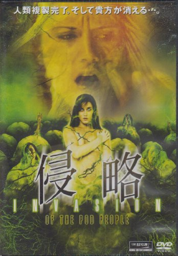 侵略 [DVD]