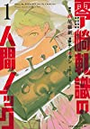 零崎軋識の人間ノック(1) (アフタヌーンKC)