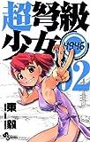 超弩級少女4946(2) (少年サンデーコミックス)