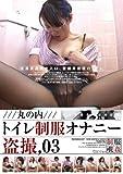 丸の内 トイレ制服オナニー盗撮 03 ヴァルディー/五右衛門 [DVD]