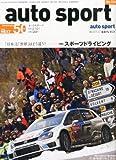オートスポーツ 2013年 2/15号 [雑誌]