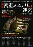 完全版 密室ミステリの迷宮 (洋泉社MOOK)