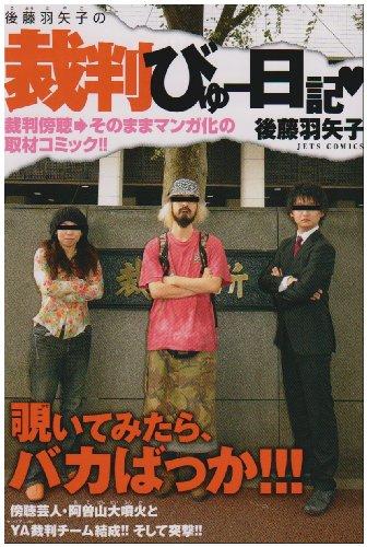 後藤羽矢子の裁判びゅー日記 (ジェッツコミックス)