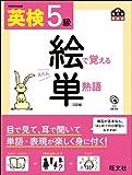 CD付 英検5級