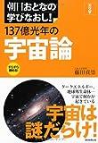 朝日おとなの学びなおし 天文学 宇宙論 (朝日おとなの学びなおし―天文学)