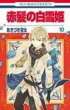 赤髪の白雪姫 10 (花とゆめCOMICS)