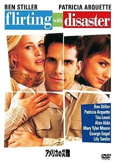 アメリカの災難 [DVD]