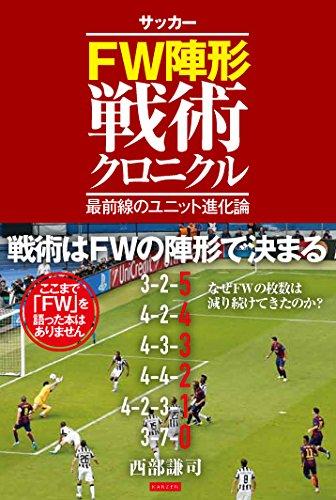 サッカーFW陣形戦術クロニクル 最前線のユニット進化論