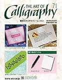 趣味のカリグラフィーレッスン 2014年 6/4号 [分冊百科]