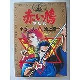 赤い鳩 3―アピル (ビッグコミックス)