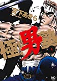 極!! 男塾 (1) (ニチブンコミックス)