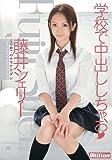 学校で中出ししちゃお❤ 藤井シェリー [DVD]