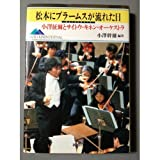 松本にブラームスが流れた日―小澤征爾とサイトウ・キネン・オーケストラ