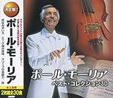 ポール・モーリア ベスト 恋はみずいろ オリーブの首飾り エーゲ海の真珠 CD2枚組 2CD-439