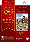 echange, troc One Piece Unlimited Cruise: Episode 1 - Nami ni Yureru Hihou (Minna no Susume Selection)[Import Japonais]