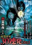 マジカルの 怨霊映像 特別篇 最恐投稿30連発 2013 [DVD]