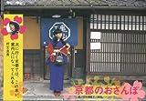 【バーゲンブック】 京都のおさんぽ