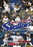 東京ヤクルトスワローズ 2009 激闘の軌跡 [DVD]