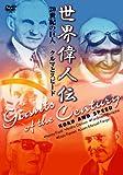 世界偉人伝 クルマとスピード 20世紀の巨人 フェラーリ~ポルシェ他[DVD]