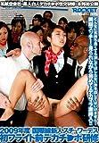 2009年度国際線新人スチュワーデス 初フライト前デカチ○ポ研修 [DVD]