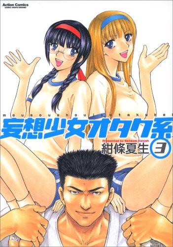 妄想少女オタク系 3 (アクションコミックス)