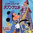 ミッキーとミニーのラプンツェル (ディズニー・ゴールデン・コレクション (39))