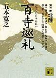 百寺巡礼〈第2巻〉北陸 (講談社文庫) (商品イメージ)