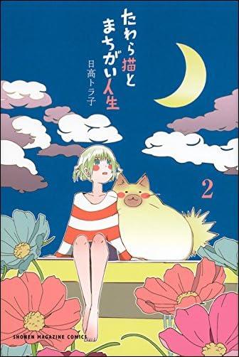 たわら猫とまちがい人生 2)  講談社コミックス)