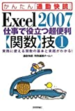 Excel 2007 仕事で役立つ超便利【関数】技1 [かんたん通勤快読] (かんたん「通勤快読」)