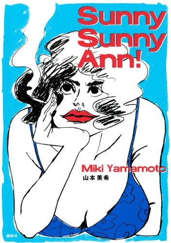 Sunny Sunny Ann! (KCデラックス)