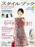 ミセスのスタイルブック 2012年 05月号 [雑誌]