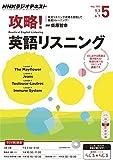 NHKラジオ 攻略!英語リスニング 2015年 5月号 [雑誌] NHKテキスト