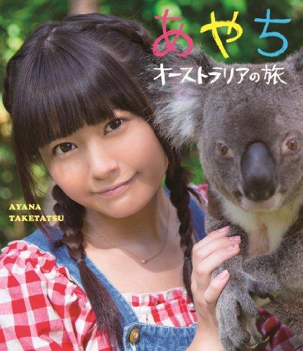 竹達彩奈イメージBlu-ray 「あやち ~オーストラリアの旅~」