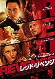 レッド・リベンジ [DVD]