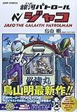 銀河パトロール ジャコ 特装版 (ジャンプコミックス)